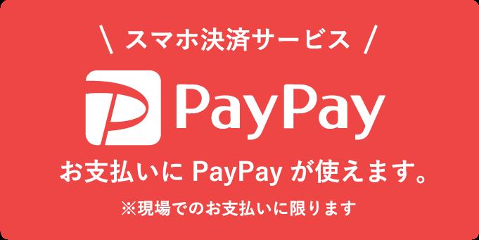 PayPayが使えます
